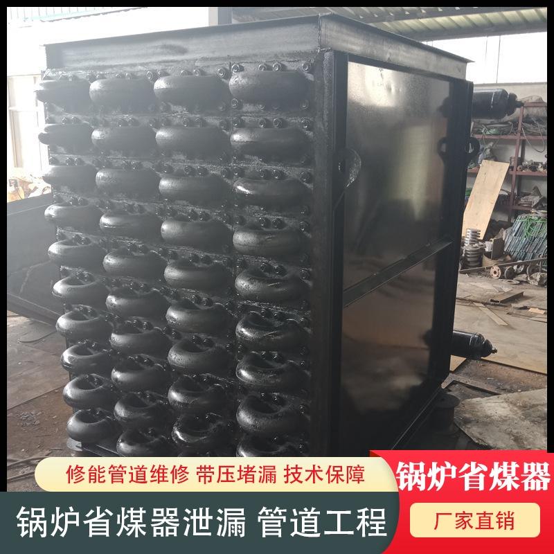蒸汽锅炉省煤器