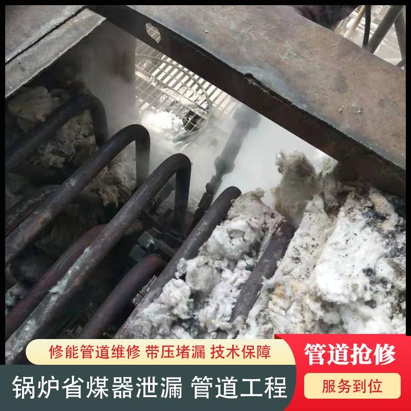 省煤器泄漏处理