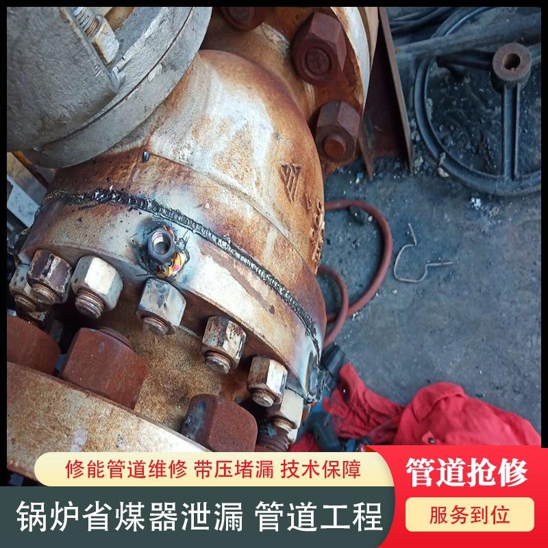锅炉省煤气内漏维修